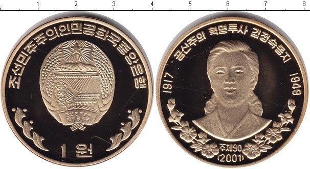 Каталог монет - Северная Корея 1 вон