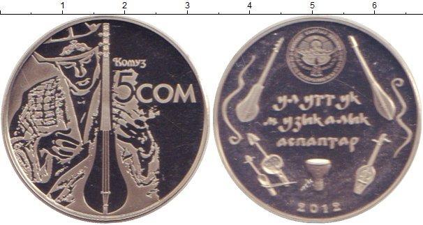 Каталог монет - Киргизия 5 сомов