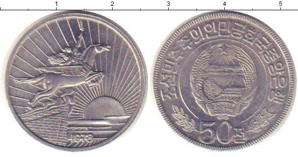 Каталог монет - Северная Корея 50 вон