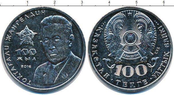 Каталог монет - Казахстан 100 тенге