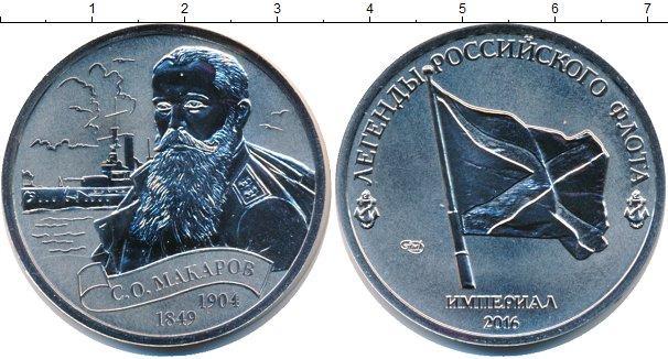 Каталог монет - Россия 1 империал