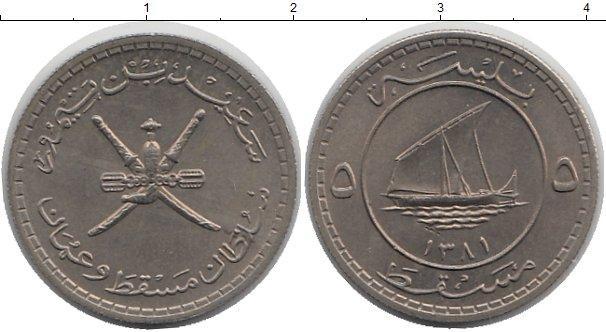 Каталог монет - Маскат и Оман 5 байз