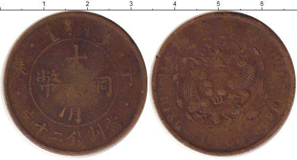 Каталог монет - Китай 20 кеш