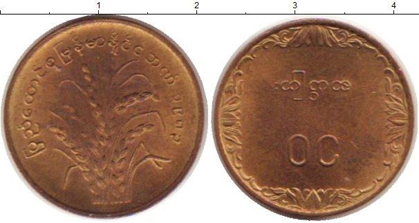 Каталог монет - Мьянма 10 пья