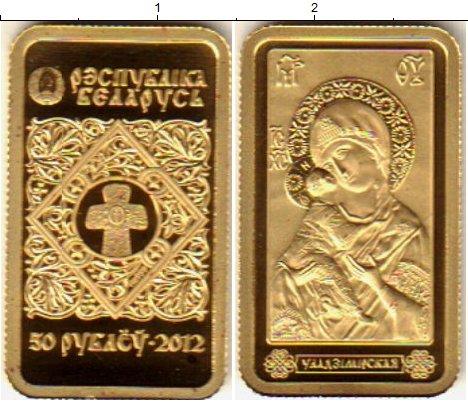 Каталог монет - Беларусь 50 рублей