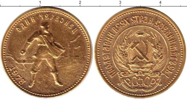 Каталог монет - СССР 1 червонец