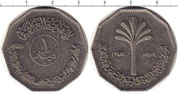 Каталог монет - Ирак 1 динар