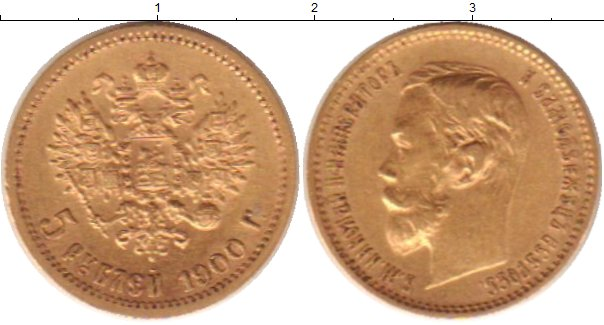 Каталог монет - 1894 – 1917 Николай II 5 рублей