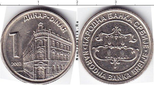 Каталог монет - Сербия 1 динар