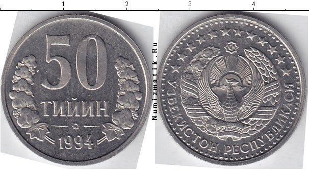Каталог монет - Узбекистан 50 тыйын
