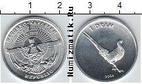 Каталог монет - монета  Нагорный Карабах 1 драм