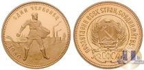 Каталог монет - монета  Р.С.Ф.С.Р. Червонец