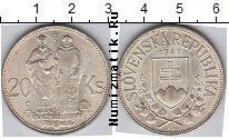 Каталог монет - монета  Словакия 20 крон