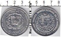Каталог монет - монета  Доминиканская республика 10 песо