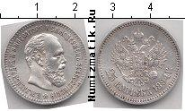 Каталог монет - монета  1881 – 1894 Александр III 25 копеек