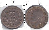 Каталог монет - монета  Сербия 50 пар
