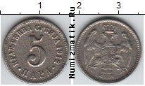 Каталог монет - монета  Сербия 5 пар
