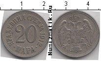 Каталог монет - монета  Сербия 20 пар