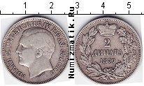 Каталог монет - монета  Сербия 2 динара