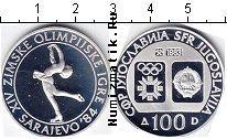 Каталог монет - монета  Югославия 100 динар