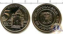 Продать Монеты Югославия 5 динар 2000 Медно-никель
