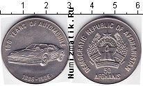 Продать Монеты Афганистан 50 афгани 1986 Медно-никель