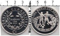 Каталог монет - монета  Турция 15000000 лир