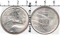 Каталог монет - монета  Сан-Марино 1000 лир