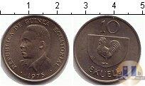 Каталог монет - монета  Экваториальная Гвинея 10 экуэль