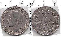 Каталог монет - монета  Югославия 2 динара