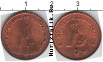 Каталог монет - монета  Мьянма 1 кьят