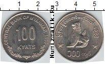 Каталог монет - монета  Мьянма 100 кьят