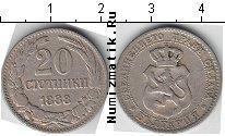 Каталог монет - монета  Болгария 20 стотинок
