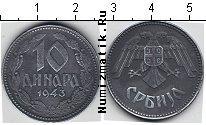 Каталог монет - монета  Сербия 10 динар