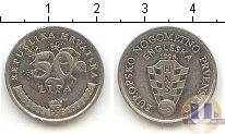 Каталог монет - монета  Хорватия 50 лип
