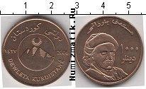 Каталог монет - монета  Курдистан 1000 динар