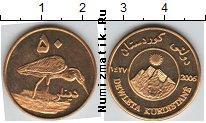 Каталог монет - монета  Курдистан 50 динар