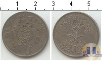 Каталог монет - монета  Саудовская Аравия 50 филс