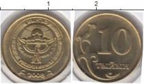 Каталог монет - монета  Кыргызстан 10 тийин