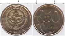 Каталог монет - монета  Кыргызстан 50 тыйын