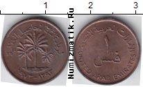 Каталог монет - монета  ОАЭ 1 филс