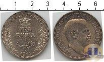 Каталог монет - монета  Итальянская Сомали 1 рупия