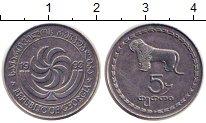 Каталог монет - монета  Грузия 5 тетри