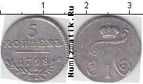 Каталог монет - монета  1796 – 1801 Павел I 5 копеек