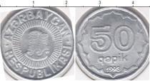Каталог монет - монета  Азербайджан 50 капик