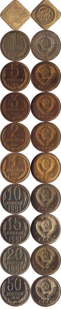 Каталог - подарочный набор  СССР Последние монеты Советского Союза