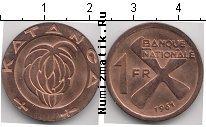 Каталог монет - монета  Катанга 1 франк