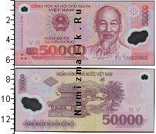 Каталог монет - монета  Вьетнам 50000 донгов