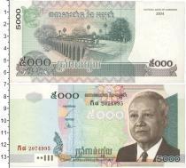 Каталог монет - монета  Камбоджа 5000 риель