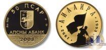 Каталог монет - монета  Абхазия 50 апсаров